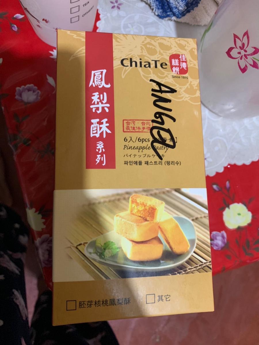 Chia Te Bakery: Pineapple Cake Souvenir Set (Taiwan Airport