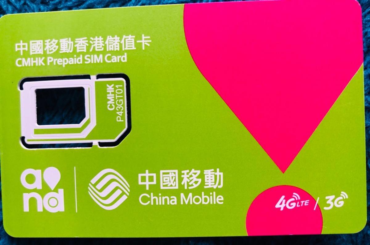 China holiday sim card