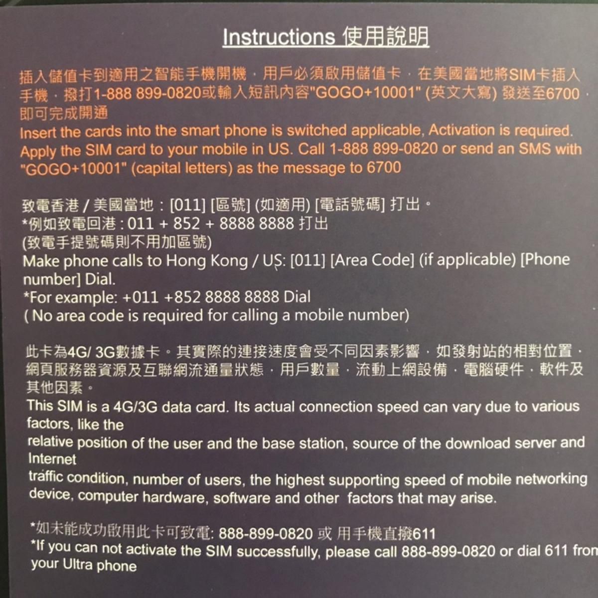 3G/4G SIM Card for USA (HK Airport Pick Up)
