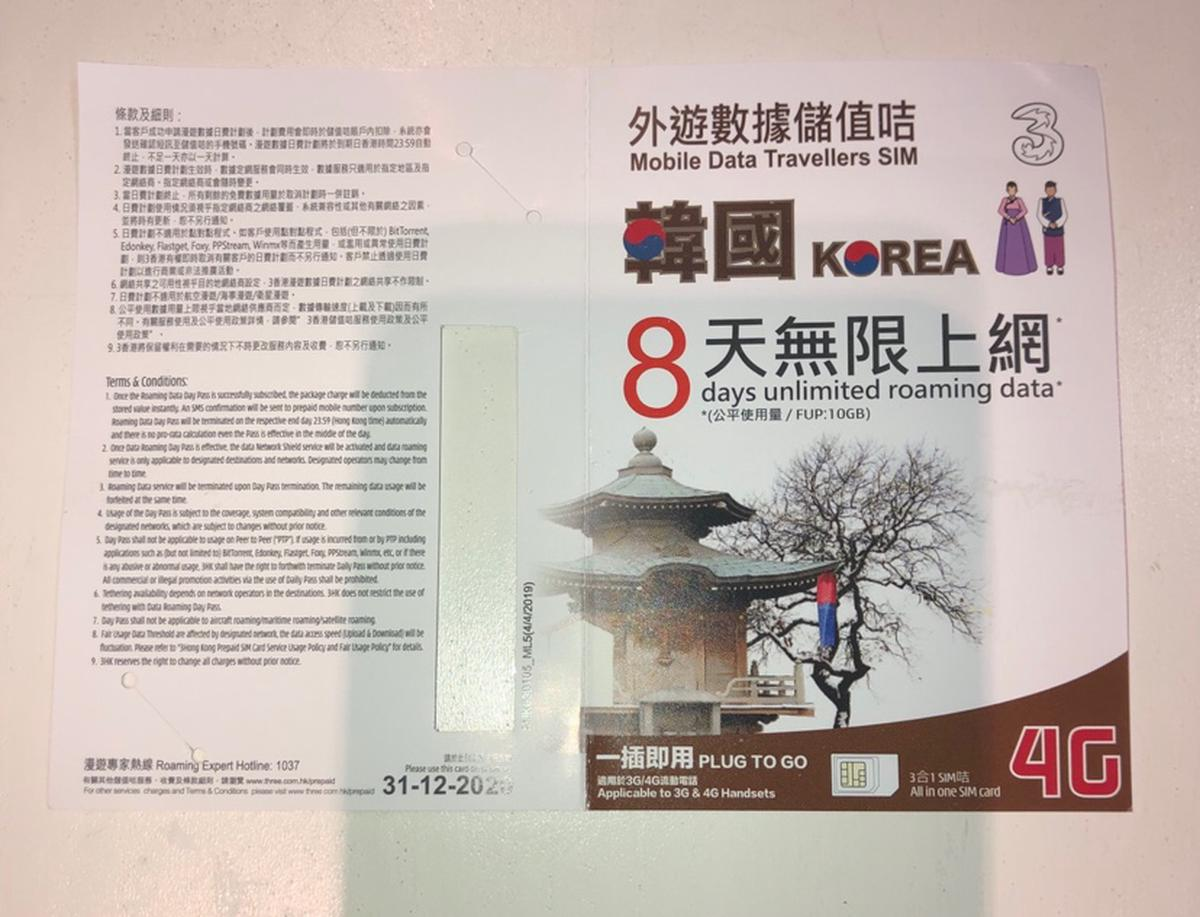 South Korea 4G Data Card (HK Airport Pick Up)