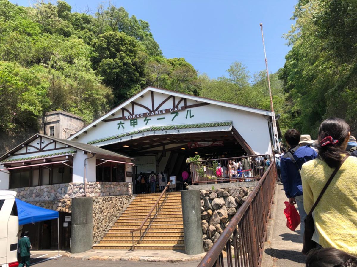 Osaka Rokkosan Tourist Pass - Klook