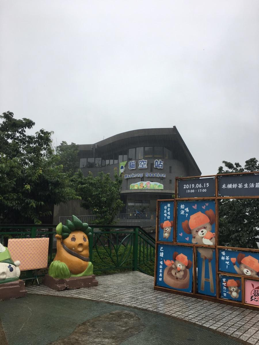 Maokong Gondola and Sightseeing Night Bus Combo Ticket in